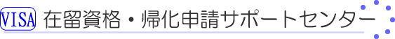 在留資格(VISA)・帰化申請サポートセンター 栃木・茨城・群馬・埼玉・東京に対応